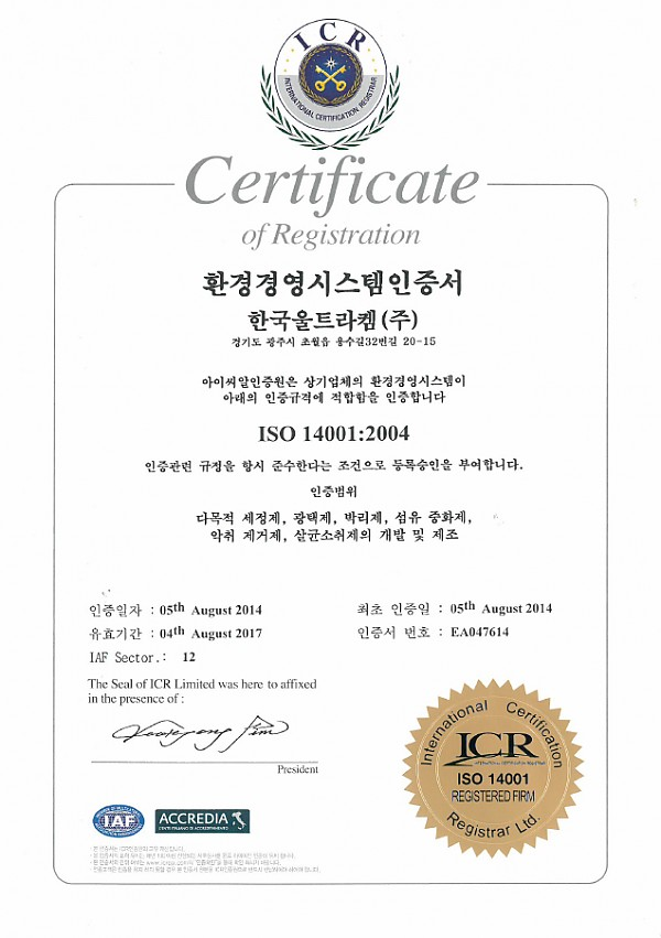 ISO 14001인증서.png